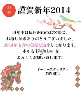 謹賀新年2014ー本年もvaguhairをよろしくお願いいたします。