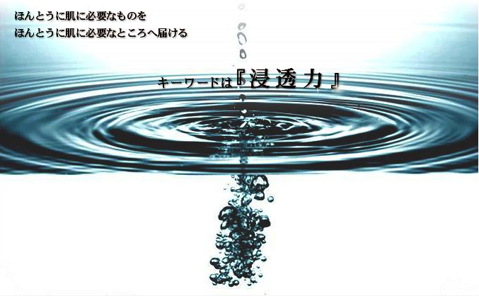 「浸透力」が違うシミを消す美容液